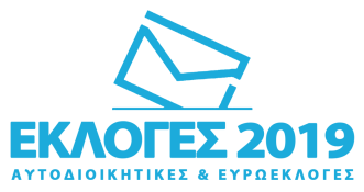 ekloges2019-logo
